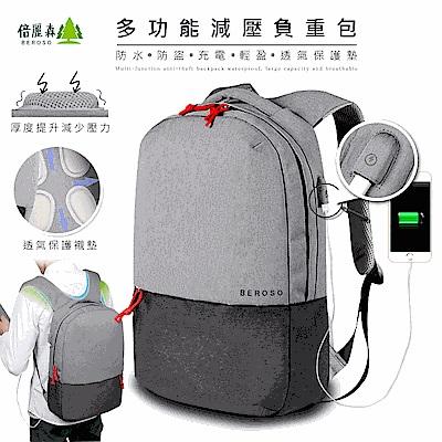 Beroso 倍麗森 升級負重減壓設計透氣網狀USB充電孔後背包-送禮開學推薦旅遊