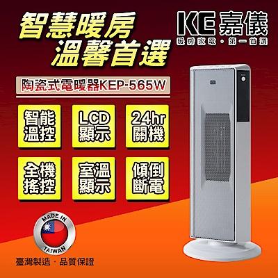 嘉儀遙控陶瓷式電暖器 KEP-565W