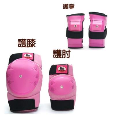 DLD多輪多 專業直排輪 溜冰鞋 滑板 極限運動專用護具組(護膝、護肘、護掌) 粉紅