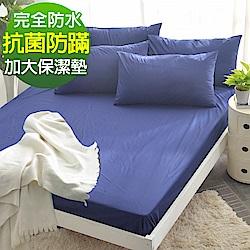 Ania Casa 完全防水 陽光寶藍 加大床包式保潔墊 日本防蹣抗菌 採3M防潑水技術