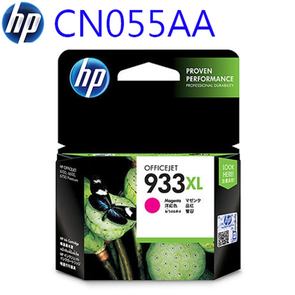 HP CN055AA #933XL紅色原廠墨水匣
