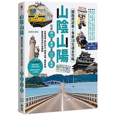 山陰山陽:鐵路周遊券+青春18交通全攻略,玩遍岡山‧鳥取‧山口‧島根