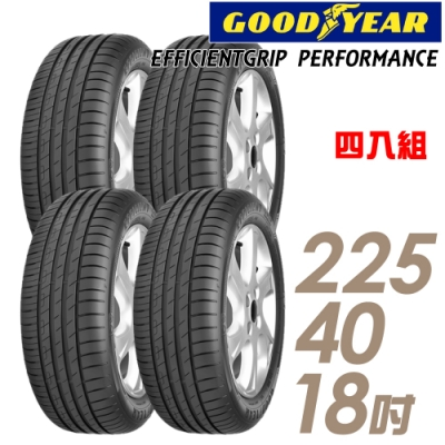 【固特異】EG Performance 低噪音舒適胎_四入組_225/40/18(EGP)