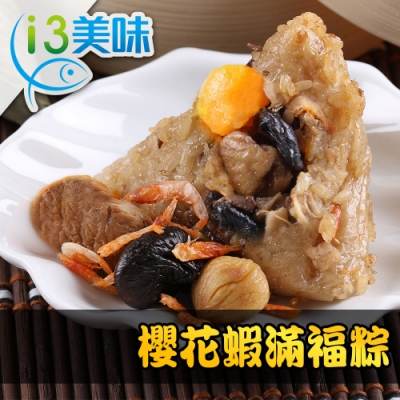 【愛上美味】櫻花蝦滿福粽30顆組(3入裝/180g/顆)