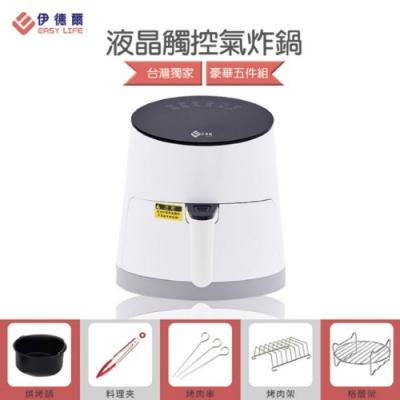 【EL伊德爾】3.5L液晶觸控健康氣炸鍋-豪華五件組(EH1804A)