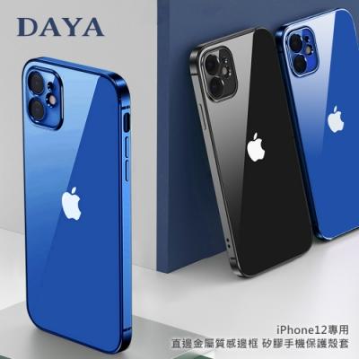 【DAYA】iPhone12 Pro 6.1吋 直邊金屬質感邊框 矽膠手機保護殼套