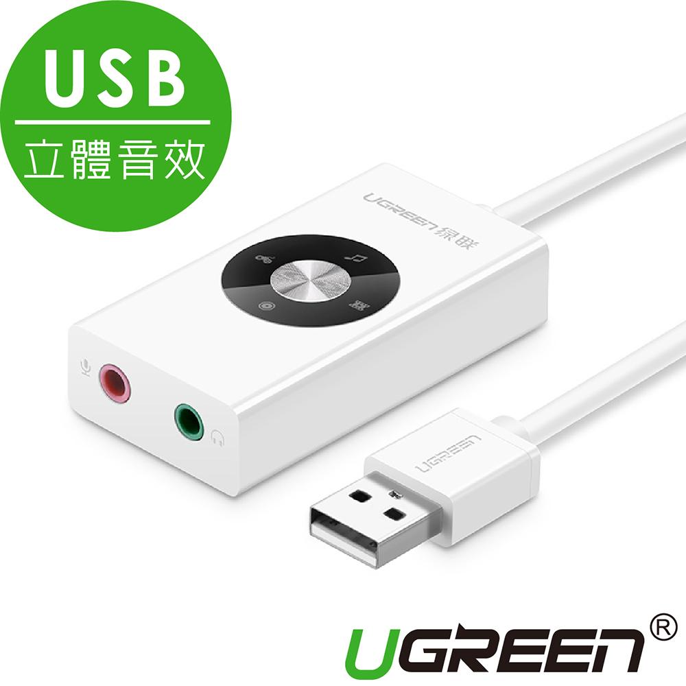綠聯 USB純淨立體音效卡