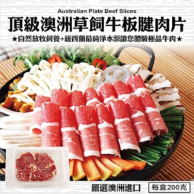 【海陸管家】頂級澳洲草飼板腱牛肉片(每盒約200g) x4盒