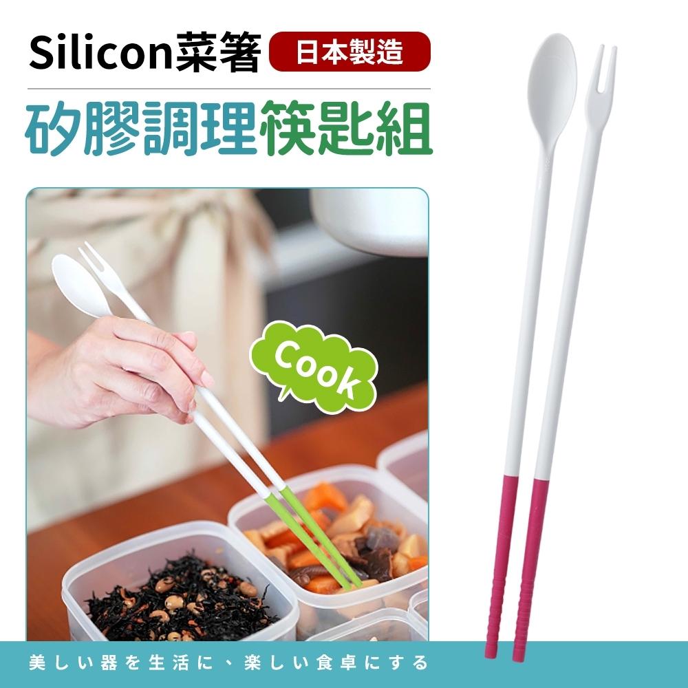 【日本製】耐熱矽膠調理筷匙組30cm