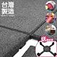 台灣製造!!安全防撞橡膠地墊+連結器 (運動墊彈性緩衝墊/健身墊遊戲墊瑜珈墊/止滑墊防滑墊公園地磚/減震隔音地板巧拼板) product thumbnail 1