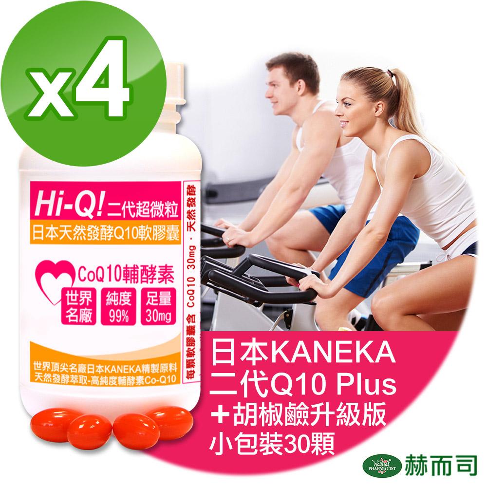 赫而司 日本Hi-Q Plus超微粒天然發酵Q10軟膠囊(30顆/罐*4罐組)