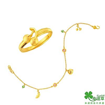 幸運草 粒麗冰果室黃金戒指+黃金腳鍊