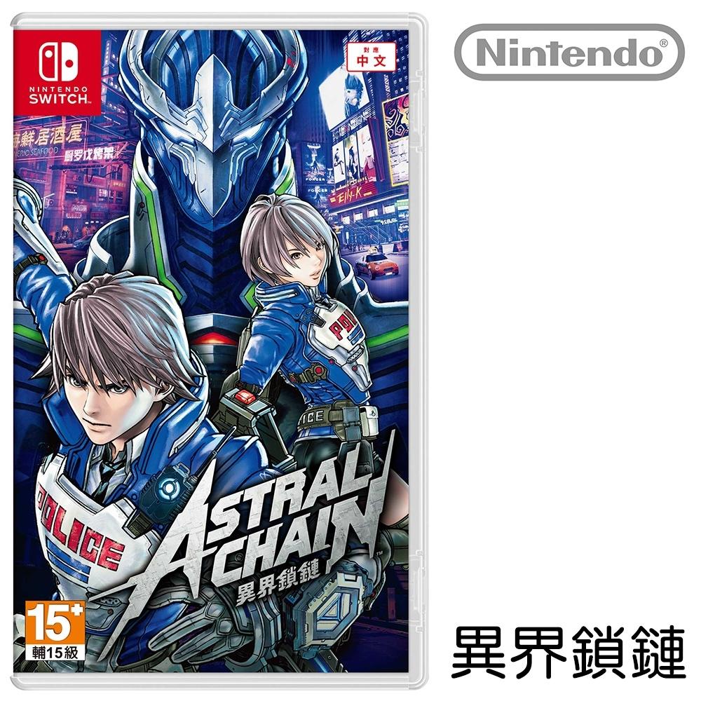 任天堂NS Switch 異界鎖鏈/星際鏈鎖 (ASTRAL CHAIN)–中文版