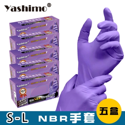 【Yashimo】優級NBR無粉檢驗手套 (一次性檢驗手套/可觸控螢幕/100入/5盒入)