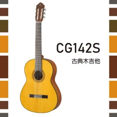YAMAHA CG142S古典木吉他/實心雲杉面板/亮光烤漆