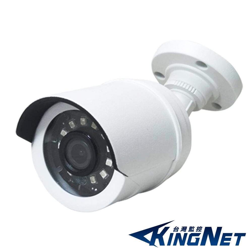 監視器攝影機 - KINGNET 防水槍型攝影機 HD 1080P 微奈米陣列燈 防剪支架