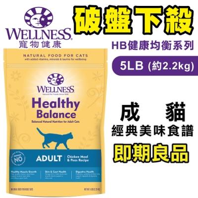 WELLNESS寵物健康-Healthy Balance健康均衡-成貓經典美味食譜 5LBS/2.26KG (效期:2020/12/26)