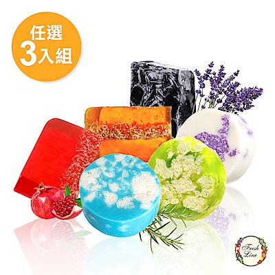 Fresh Line 植萃手工潔膚皂~120gX3入