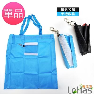 Lohas 環保手提購物袋 鑰匙扣環手捲摺疊袋(單品)