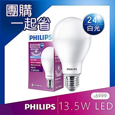 飛利浦 PHILIPS 第7代 舒視光 13.5W LED燈泡-24入組(紫包)