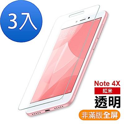 紅米 Note 4X 透明 9H 鋼化玻璃膜 防撞 防摔 保護貼 -超值3入組