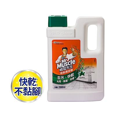 威猛先生 地板清潔劑-森林芬多精2000ml
