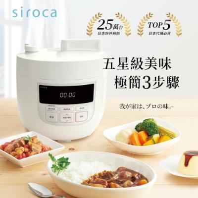 【送電動牙刷】日本siroca 4L微電腦壓力鍋/萬用鍋(贈77道料理食譜) SP-4D1510-W