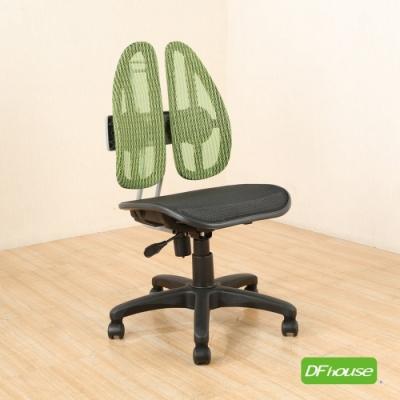《DFhouse》柏妮絲-全網透氣專利人體工學辦公椅-綠色 60*60*96-108