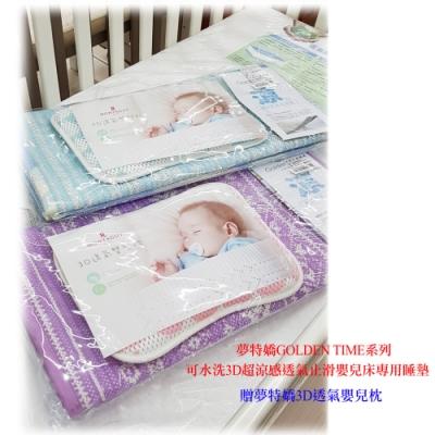 夢特嬌可水洗3D超涼感透氣止滑嬰兒床專用睡墊贈夢特嬌3D透氣嬰兒枕(藍/紫)