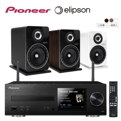 【Pioneer】CD網絡播放器+elipson揚聲器組(XC-HM86+PF 8B)