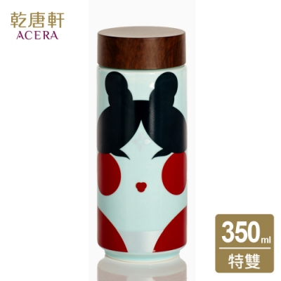 乾唐軒活瓷 唐妝俏隨身杯350ml