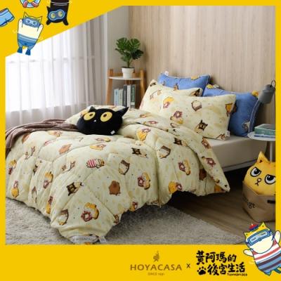 【HOYACASA 】x黃阿瑪聯名系列-可水洗羽絲絨暖暖冬被運動系列-米色(單人2KG)