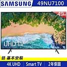 SAMSUNG三星 49吋 4K UHD液晶電視 UA49NU7100WXZW