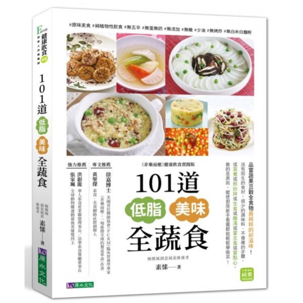 101道低脂美味全蔬食