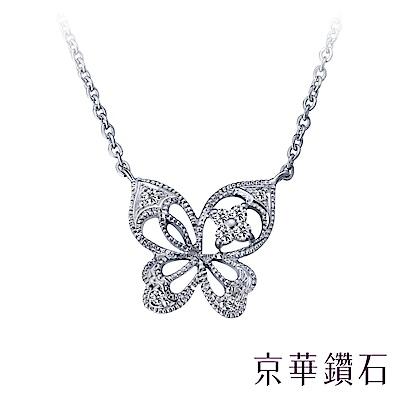 京華鑽石 彩蝶 0.06克拉 10K鑽石項鍊