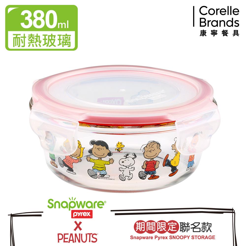 Snapware康寧密扣 Snoopy耐熱玻璃保鮮盒-圓型380ml
