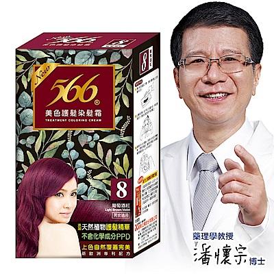 566美色護髮染髮霜-8號葡萄酒紅(添加天然植物護髮精華)