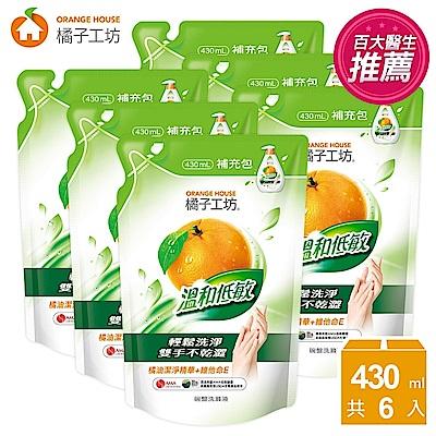 (超值破盤組)橘子工坊 高效速淨碗盤洗滌液補充包430ml,共6包(兩款可選)