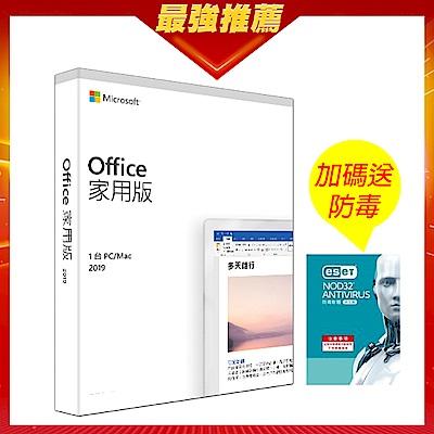 Microsoft Office 2019 家用版 中文盒裝