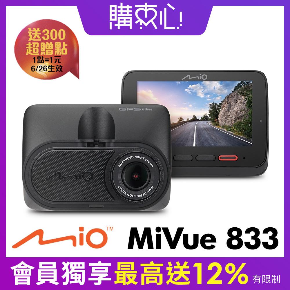 Mio MiVue 833 Sony Starvis星光夜視 感光元件 動態區間測速 GPS 行車記錄器-急速配