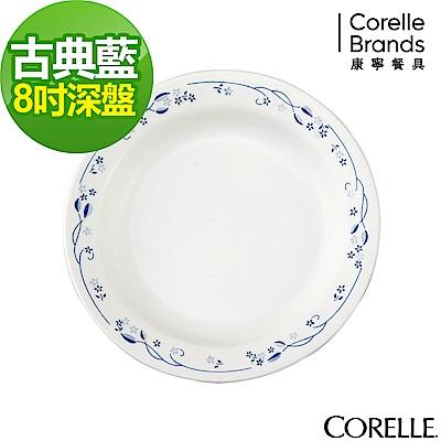 CORELLE康寧 古典藍8吋深盤