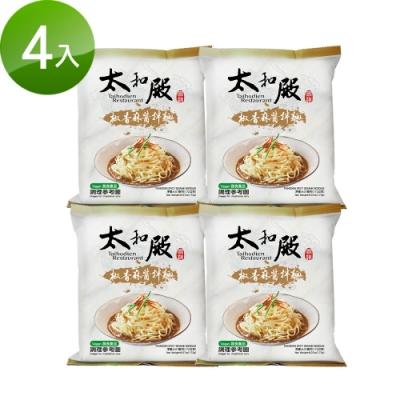 太和殿椒香麻醬拌麵(172gx4包)