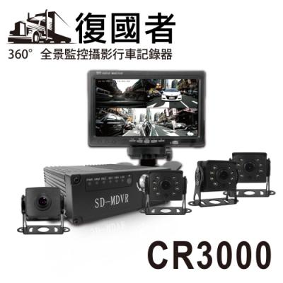 復國者 CR3000 全景360度客貨兩用環景監控攝影行車記錄器-快