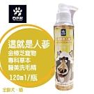 四爪獸《這就是人蔘》金樟芝寵物專科草本醫美洗毛精 120ml/瓶