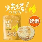阿久師 就是夯!烘烤沙琪瑪-玉米泡芙 (112g) 奶素