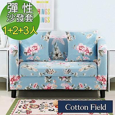 棉花田【歐菲】印花1+2+3人彈性沙發套-艾蜜莉