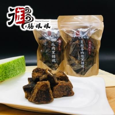 御膳娘娘‧手工黑糖塊-冬瓜/老薑/蔓越莓肉桂(100g/袋,共3袋)