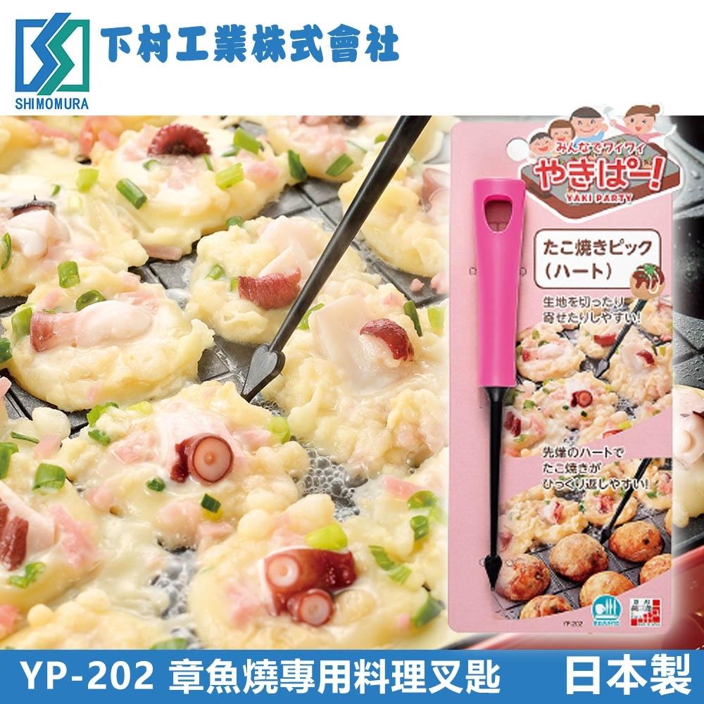 【下村工業】耐熱章魚燒專用料理叉匙-粉(日本製)
