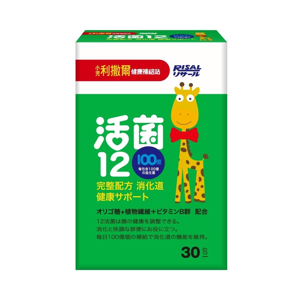 【小兒利撒爾】活菌12 30包/盒(專為兒童設計/幼兒童益生菌寶寶乳酸菌)