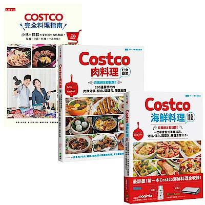 Costco海鮮肉料料理好食提案完全料理指南附一次購物邀請證3書